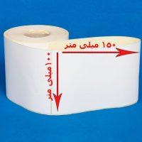 برچسب کاغذی سایز ۱۵۰ × ۱۰۰