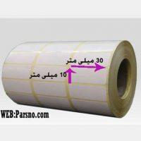 رول لیبل کاغذی 10 × 30