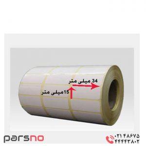 لیبل کاغذی سایز ۳۴ × ۱۵