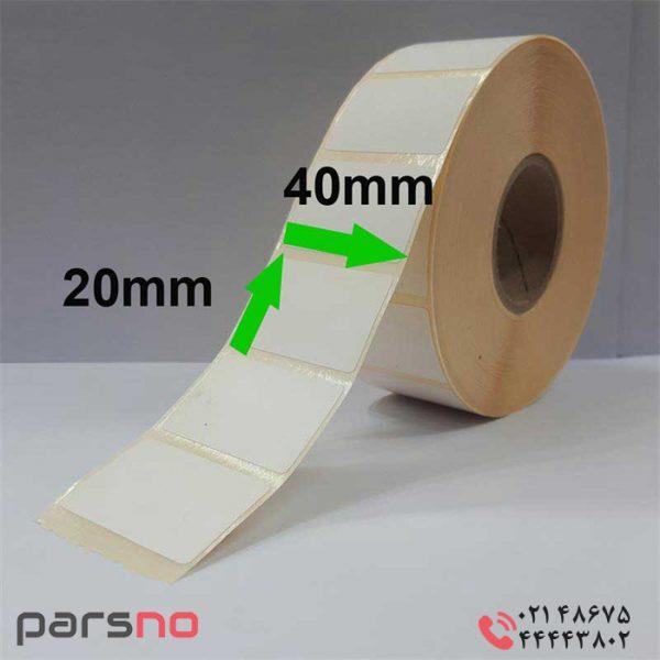بر چسب کاغذی سایز ۴۰ × ۲۰