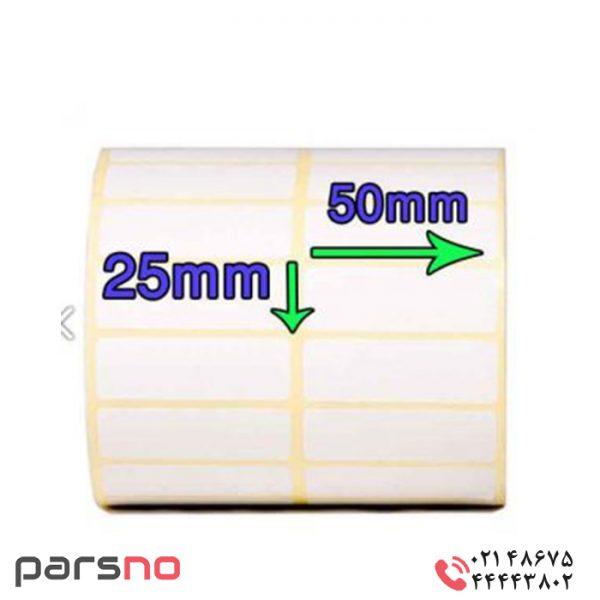 لیبل کاغذی سایز ۵۰ × ۲۵