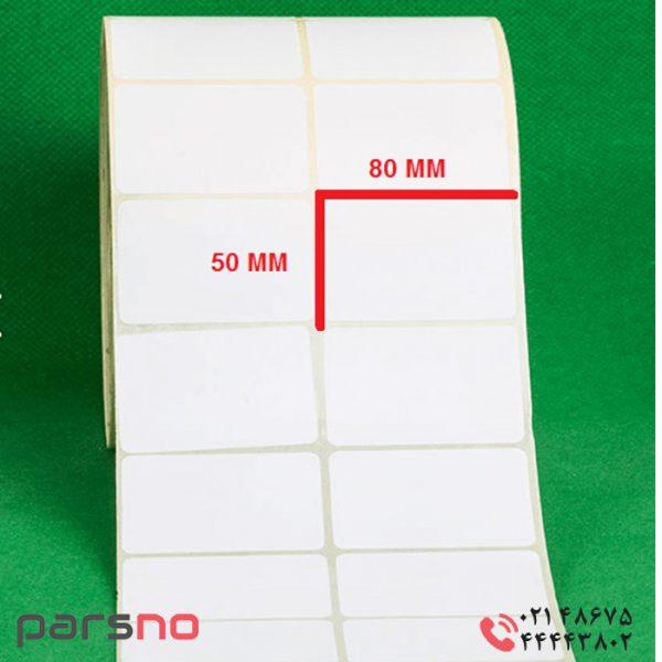 لیبل کاغذی سایز ۸۰ × ۵۰