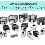 قیمت دستگاه چاپ برچسب و بارکد