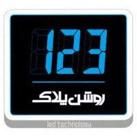 نمایش دهنده شماره پلاک تایم ایران مدل 3LED