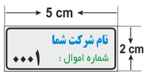 لیبل اموال سایز ۲۵ × ۵۰