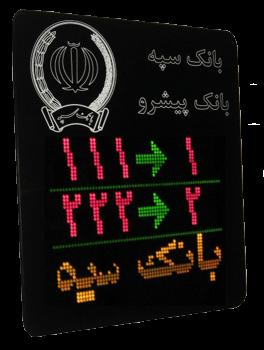 نمایشگر مرکزی سه رنگ سیستم نوبت دهی DotMatrix