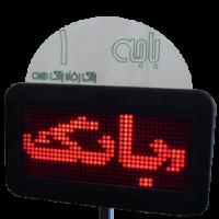 نمایشگر باجه سیستم نوبت دهی Full Dot Matrix LED