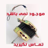 موتور سبزی خردکن سبزیران ۳۳۰ دولوکس