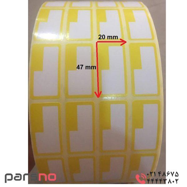 لیبل اصالت بهداشتی ۲۰ × ۴۷