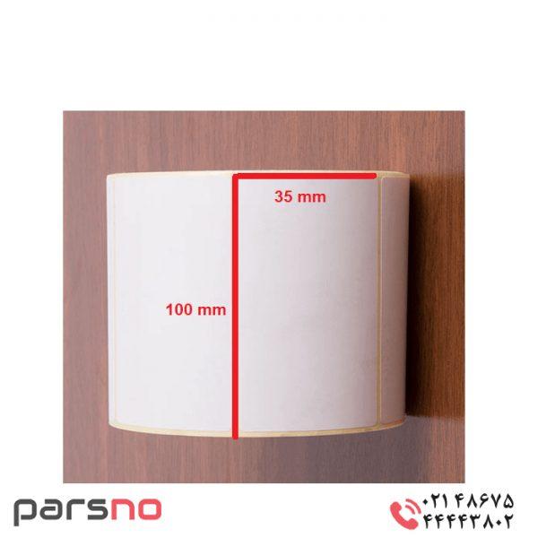 برچسب کاغذی ۳۵ × ۱۰۰