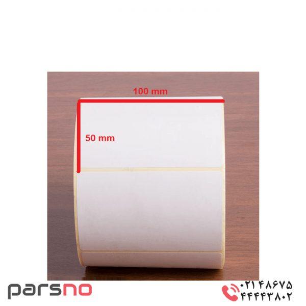 برچسب کاغذی ۵۰ × ۱۰۰