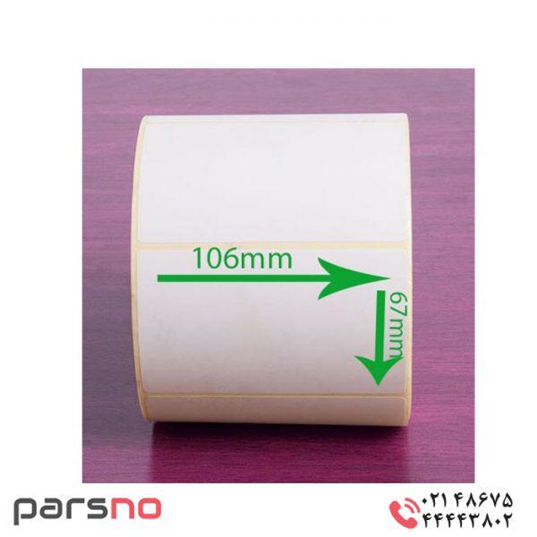 لیبل کاغذی 67 × 106