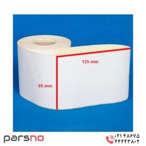 برچسب کاغذی ۹۵ × ۱۲۵