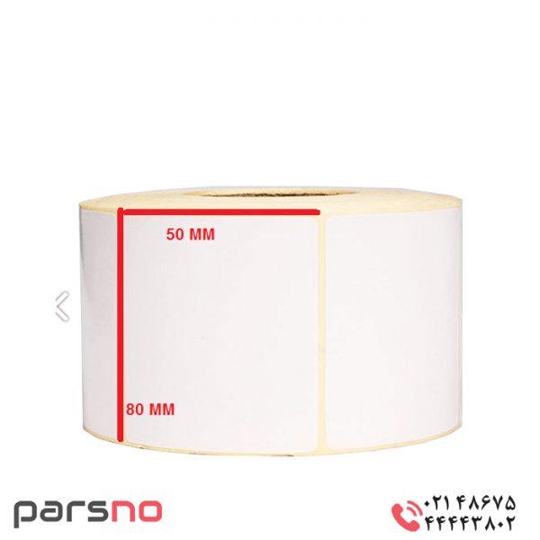 برچسب کاغذی ۵۰ × ۸۰