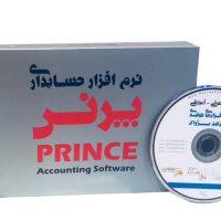 نرم افزار فروشگاهی پرنس نسخه D