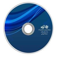نرم افزار فروشگاهی آراد نسخه صندوق مکانیزه