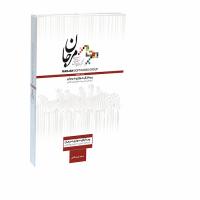 نرم افزار فروشگاهی مرجان نسخه متوسط