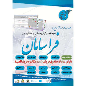 store-software-pharmacy-farasaman
