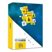 نرم افزار حسابداری فروشگاهی تکسان استاندارد
