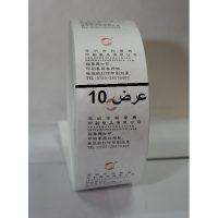 لیبل پارچه ای عرض 10 سانت (تایوک)