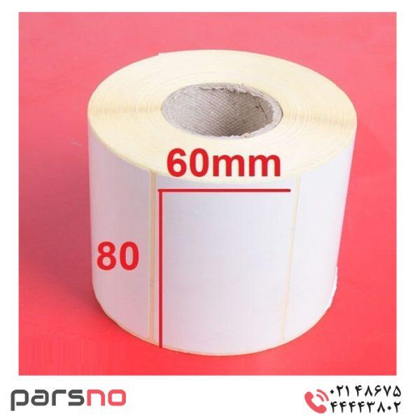 لیبل کاغذی ۶۰ × ۸۰