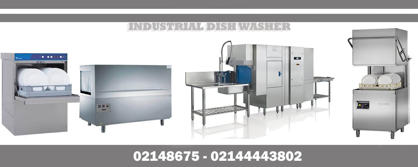 ماشین ظرفشویی صنعتی در تجهیزات فست فود