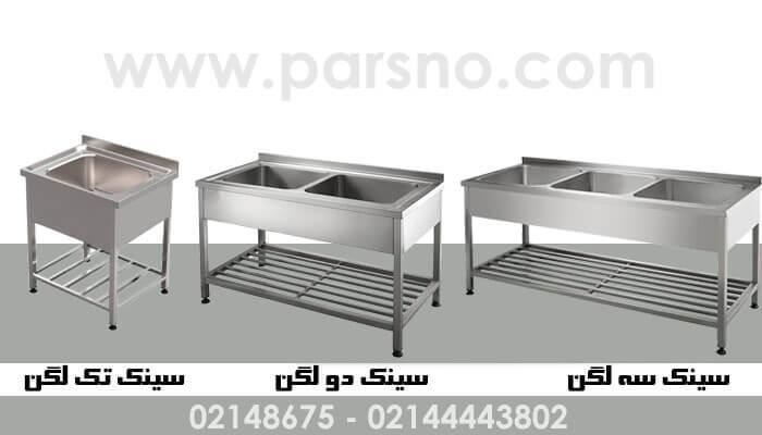 سینک ظرفشویی صنعتی